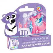 Кислородный карандаш-пятновыводитель для детского белья