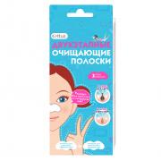 Полоски для носа очищающие двухфазные CETTUA 3 пары