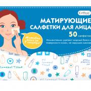 Салфетки для лица матирующие CETTUA 50 шт