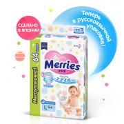 Подгузники MERRIES для детей размер L 9-14 кг, 64 шт