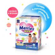 Трусики-подгузники МERRIES для детей  XXL 15-28 кг, 26 шт