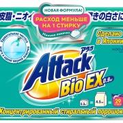 ATTACK BioEX Концентрированный универсальный стиральный порошок 0,9 кг